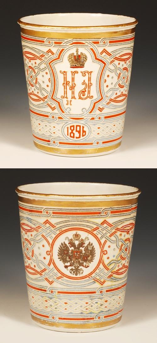 1896 Nicholas II Coronation Cup