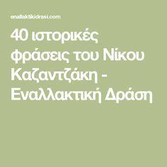 40 ιστορικές φράσεις του Νίκου Καζαντζάκη - Εναλλακτική Δράση