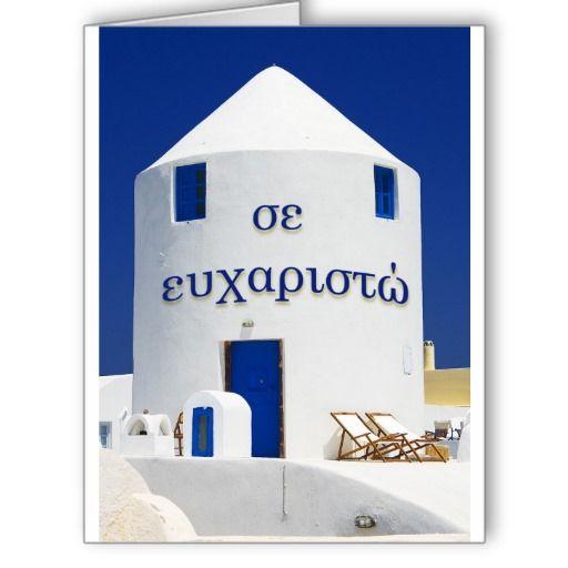 """SE EFHARISTO""/ Thank You in Greek..."