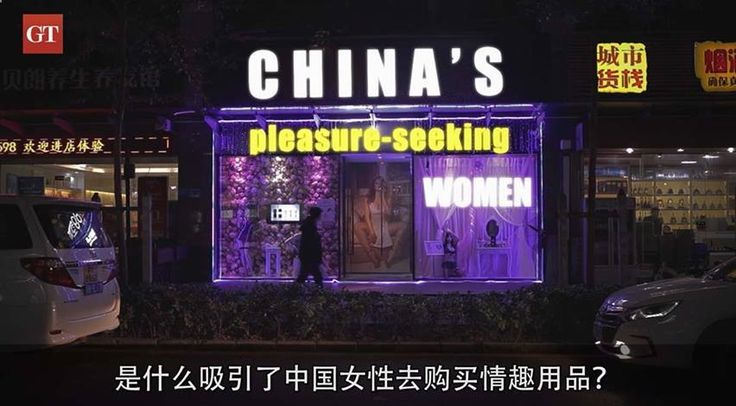 【Video】Researchers say a lot of Chinese women have never had an orgasm. Now men face stiff competition from #SexToys, which are becoming less taboo in China. Video: Global Times www.globaltimes.c...
