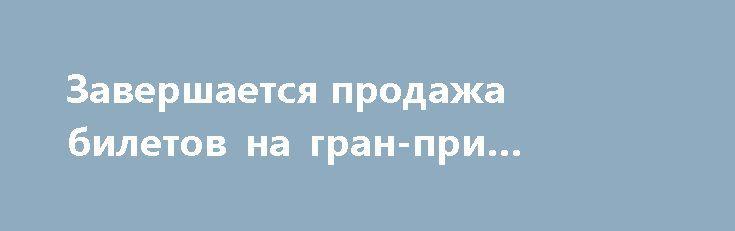 Завершается продажа билетов на гран-при Формулы-1 в Сочи https://lotosnews.ru/prodolzhaetsya-prodazha-biletov-na-gran-pri-formuly-1-v-sochi/  Гоночный уик-энд «Формула-1» пройдет в Сочи с 28 по 30 апреля.Продажа билетов продолжается. «Формула-1» знаменита своими скоростями. Но не только на трассе. Кто следит за заездами Формулы хорошо знает с какой скоростью участники перемещаются по миру и какое динамичное развитие у событий. Огромное напряжение, собранность команды, перевоз всей конюшни…