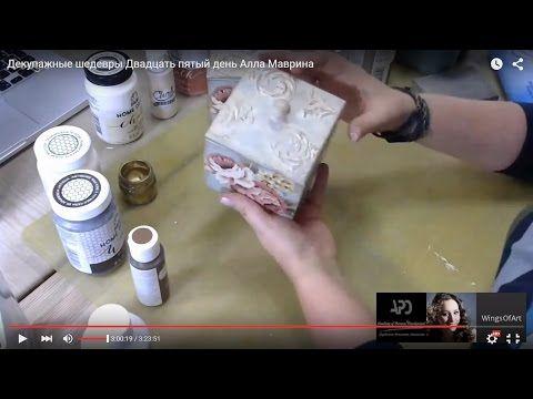Алла Маврина - декор короба, меловая краска - YouTube