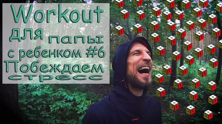 Workout для папы с ребенком #6 (Побеждаем стресс) Workout for dad with c...