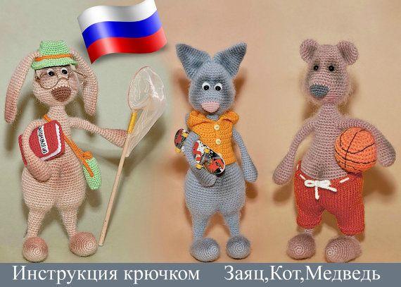 062RU Инструкция по вязанию крючком by LittleOwlsHutRUSSIAN