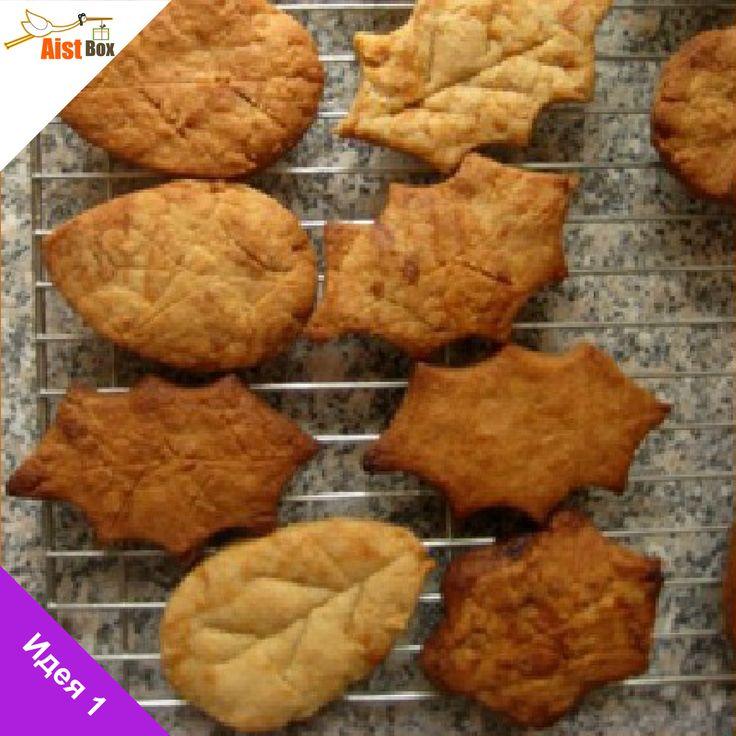 Испеките вкусное имбирное печенье в форме листочков, а маленьких непосед попросите помочь. #Рецепт, #осень, #для детей, #aistbox, #аистбокс, #маме на заметку, #печенье, #сладкое