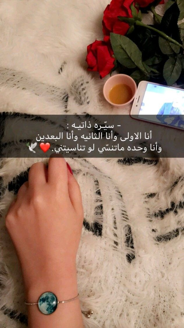Pin By تهاني On تهاني Funny Arabic Quotes Arabic Quotes Mixed Feelings Quotes