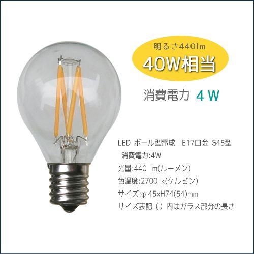 _E17 LED電球 ラウンド球 クリプトンサイズボール球(明るさ25W相当・40W相当) - SELFISH +NET SHOP+   おしゃれな照明・天然木の家具・かわいい雑貨   セルフィッシュ