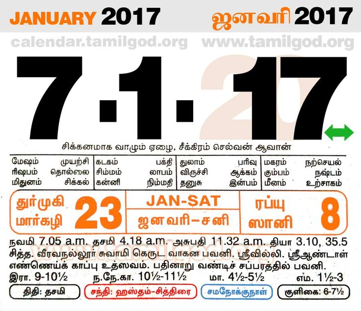 Tamil daily calendar for the day 07/01/2017