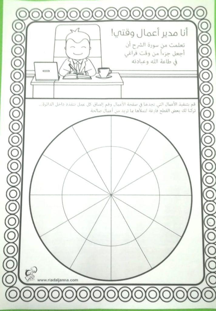 تفسير و تحفيظ سورة الشرح للأطفال رياض الجنة Islamic Kids Activities Islam For Kids Activities For Kids