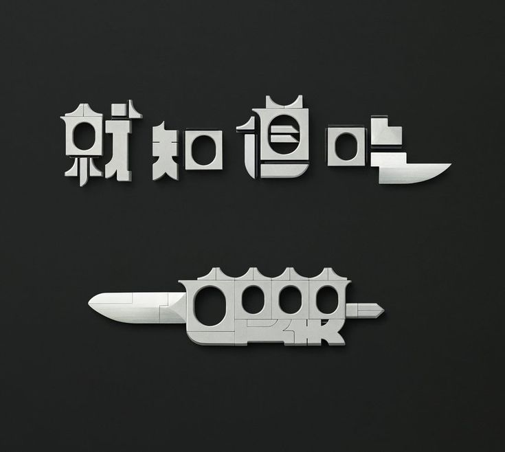 Image result for Words can be weapons, Ogilvy & Mather Beijing