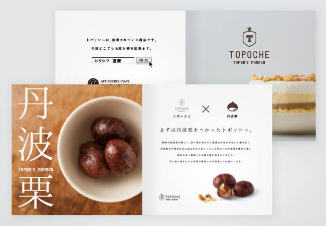 丹波栗のトポッシュのパンフレットデザイン-01