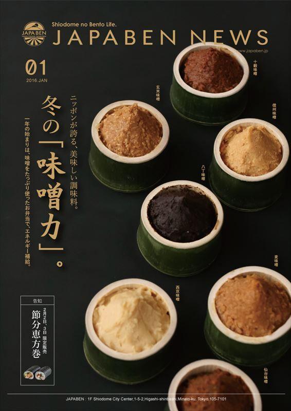 2016.1.4ジャパベンの味噌企画(お弁当チラシ)Japaben-01