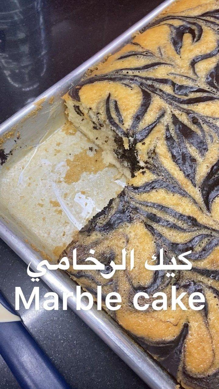 Leyla Fathallah ليلى فتح الله On Instagram كيك الفانيليا المكونات ٣ كوب طحين ٢ كوب سكر ١ ملعقة صغيرة ملح ١ ملعقة صغير Marble Cake Fatafeat Sweets