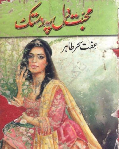 Iffat Sehar Tahir is a famous female writer of Urdu Novel. She is the author of Mohabbat Dil Pe Dastak Complete Novel. She authored some popular books.