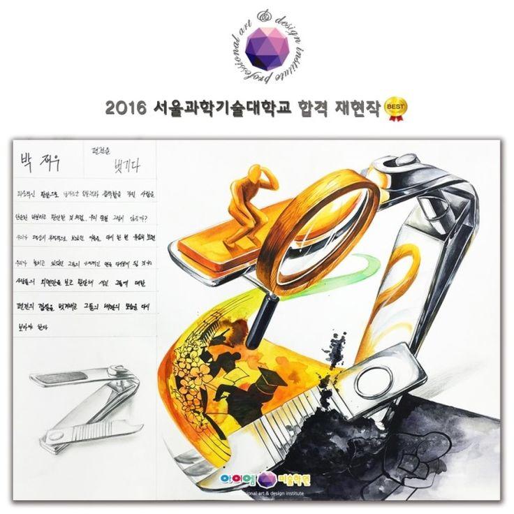 서울과기대실기.jpg (743×743)
