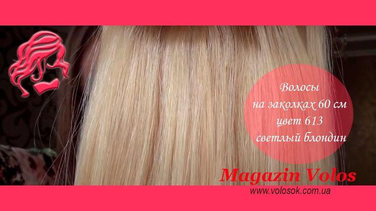 Накладные пряди на клипсах. Цвет 613 светлый блондин,длина 60 см. Обзор ...