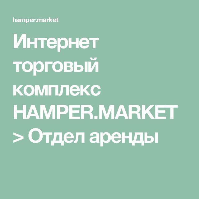 Интернет торговый комплекс HAMPER.MARKET > Отдел аренды