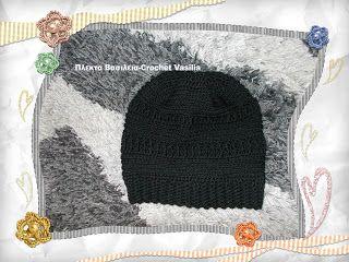 ΠΛΕΚΤΑ ΒΑΣΙΛΕΙΑ - CROCHET VASILIA : Slouchy σκουφάκι για ιδιαίτερο στυλ!!