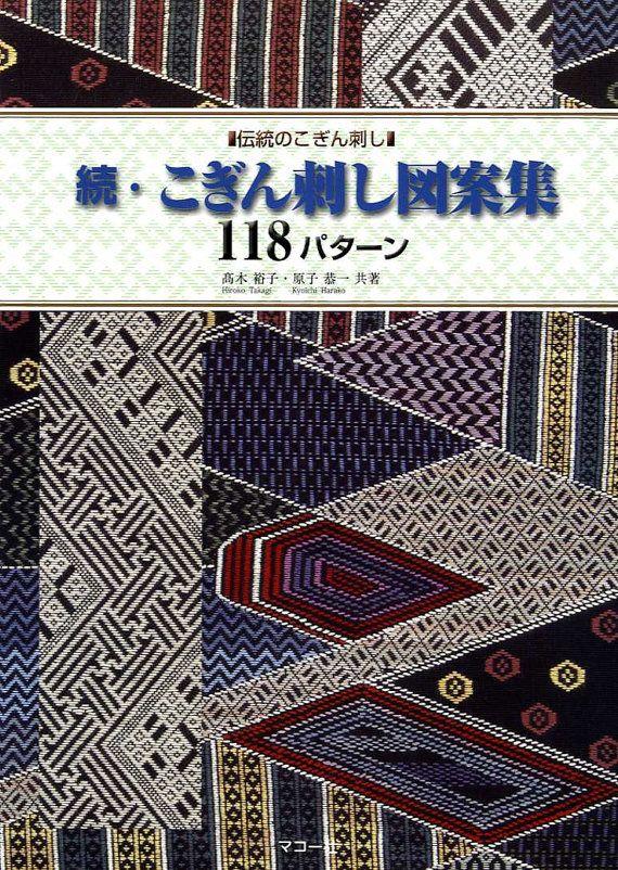 Traditionele Kogin borduurwerk ontwerpen 118 boek - Japans ambacht boek