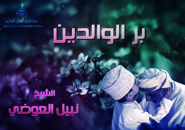 بر الوالدين الشيخ نبيل العوضي Mp3 Movie Posters Poster Movies