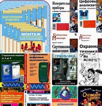 Библиотека домашнего мастера, ремонта, инженера, самоделкина - Сборник 95 книг (2002-2014) PDF, DJVU, FB2, EPUB, DOC