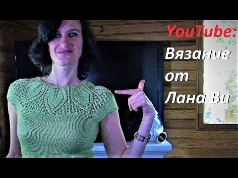 Вяжем Вместе - YouTube