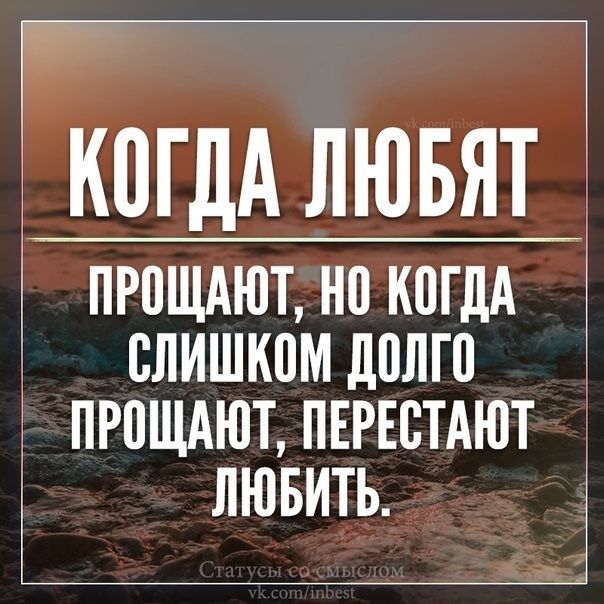 Pin By Turdumamatova On Mysli Vsluh Aforizmy Stihi Life Quotes Bible Quotes Wise Words