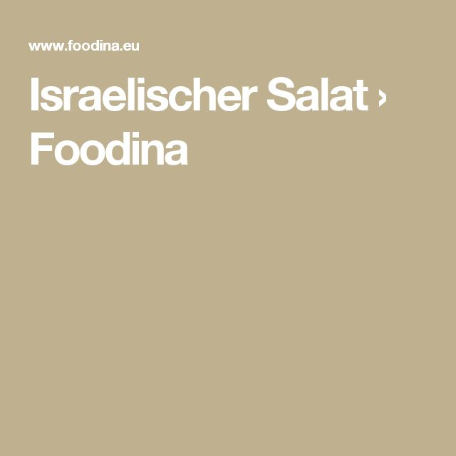 Israelischer Salat › Foodina
