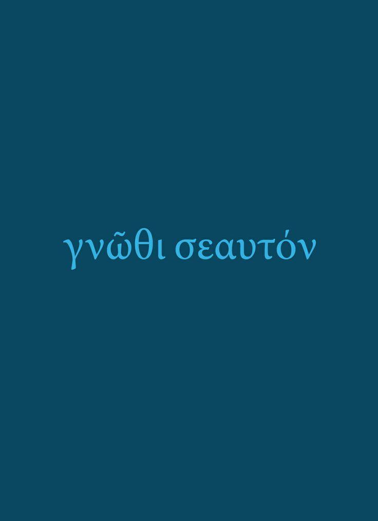 γνῶθι σεαυτόν - Gnothi seauton - know thyself