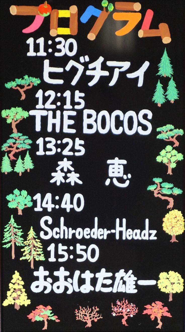 本日は改めまして、プログラムを発表いたします!  11:30~ ヒグチアイ 12:15~ THE BOCOS 13:25~ 森恵 14:40~ Schroeder-Headz 15:50~ おおはた雄一  そして… 16:35~ ?????? お楽しみに!!!  ※プログラムは目安です。都合により変動します。
