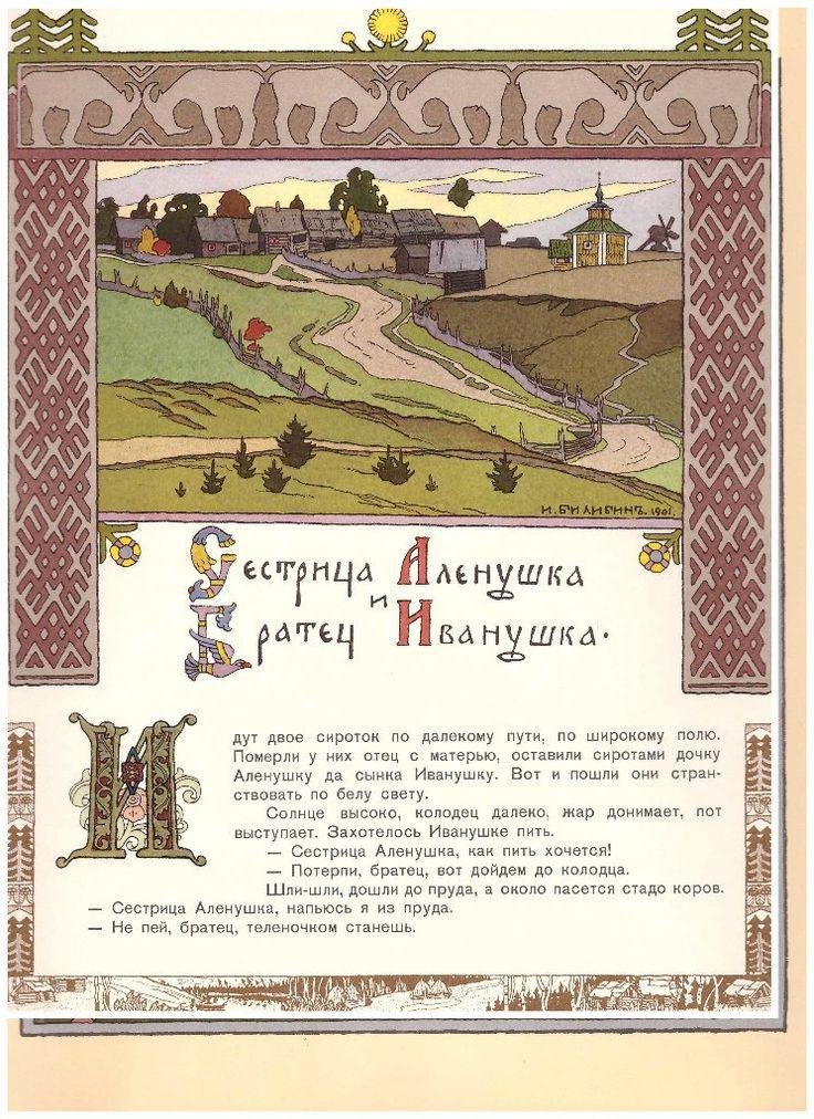 Сестрица Аленушка и братец Иванушка. Страница 1