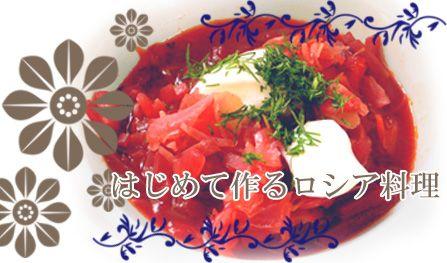 日本で知られているロシア料理はボルシチ、ピロシキなど限られていますよね。もっと親しんでもらうために、ロシア料理の特徴などを見ていきましょう。
