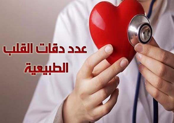 ما هو عدد دقات القلب الطبيعي للانسان و كيف تحتسب دقات القلب In Ear Headphones Beats Headphones Earbuds