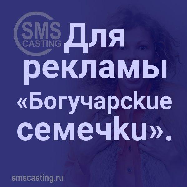 Для рекламы «Бoгyчaрckuе ceмeчku». http://smscasting.ru/insta_images/smscid_6058.jpg  01.10. Кастинг. Москва. Для рекламы «Бoгyчaрckuе ceмeчku» (съёмки предположительно в начале октября) требуется персонажи:  Кастинг будет проводиться в воскресенье (01.10.), с 11:00 до 13:00.  Просьба присутствовать всем желающим.  Условия:  10 000 руб. - за съемку.  10 000 руб. - за права на год с момента выхода в эфир.  Продление прав - то 10 000 на год.  10% - агентские сборы.  В заявке строго и…