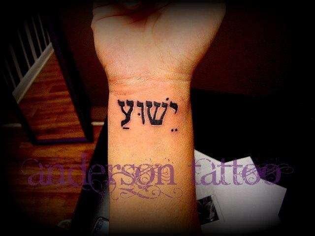 Pictures of Yeshua In Hebrew Tattoo - #rock-cafe