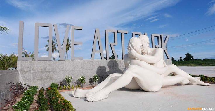 Каждый вечер, в 17.00, мы осуществляем двухсторонний трансфер в парк эротических скульптур «Art In Love«. Вечером включается подсветка.