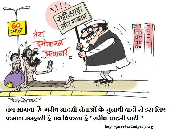 we wont to change Indian politics