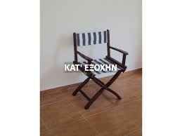 Αποτέλεσμα εικόνας για καρεκλα σκηνοθετη