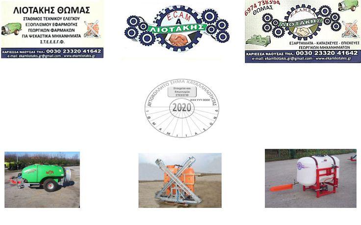 Τεχνικός έλεγχος γεωργικών φαρμάκων για ψεκαστικά μηχανήματα στην εταιρεία ΛΙΟΤΑΚΗΣ στην Χαρίεσσα