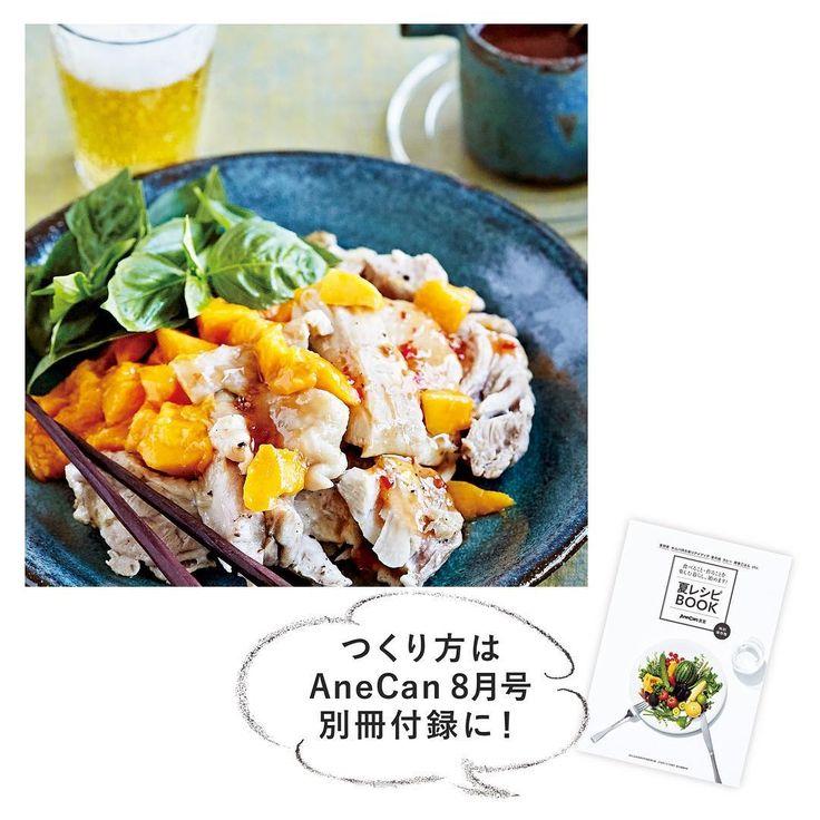 姉レシピvol.16 - 南国気分!アジアンメニュー 「マンゴーのアジアンスチームチキン」 ・ 夏らしい蒸し暑い日は、アジアン料理で夏気分を満喫してみてはいかがでしょう。 ・ AneCan8月号の別冊付録『夏レシピBOOK』の、マンゴーのアジアンスチームチキンは、鶏肉をレンジでチンするだけとシンプル! マンゴーのフルーティな香りと濃厚な甘みは、チリソースと相性抜群です。夏らしい彩りに、歓声が上がること間違いなし! ・ #詳しくは8月号別冊付録を見てね #AneCan #AneCan8月号 #夏レシピBOOK #Aneレシピ #おうちごはん #飯テロ