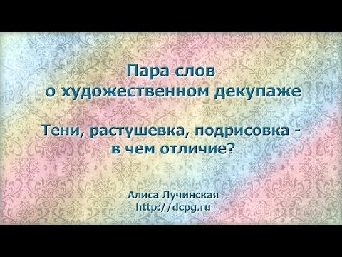художественный декупаж: тени, растушевка, подрисовка - YouTube