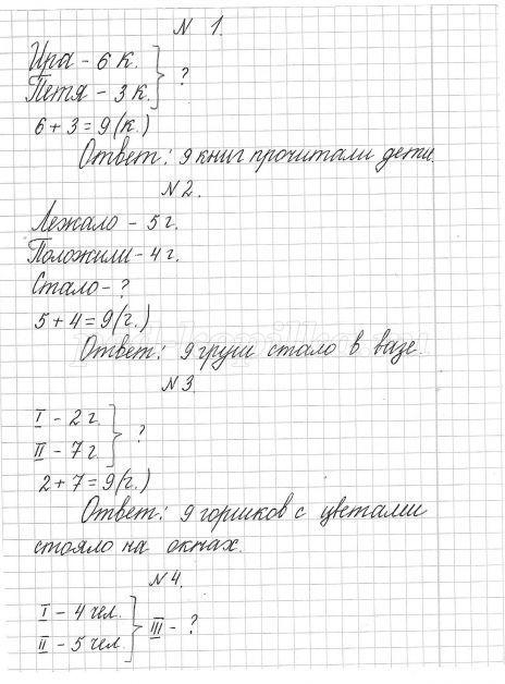 Решение и оформление простых задач в 1 классе | Забавная ...