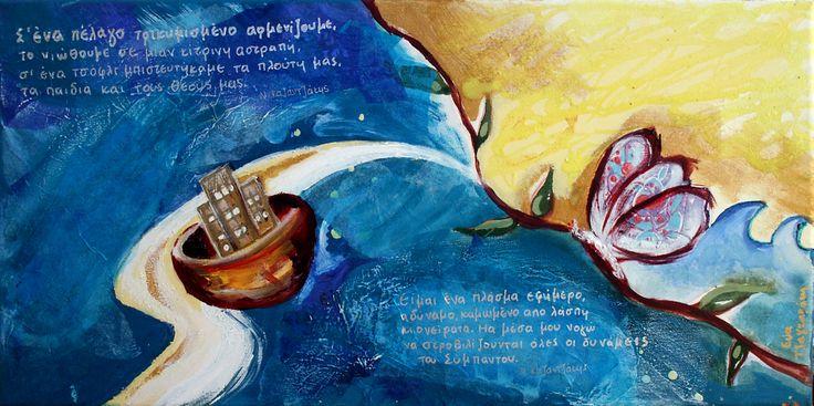 """1. Τίτλος έργου: «Σ΄ ένα πέλαγο τρικυμισμένο αρμενίζουμε… Μα μέσα μου νογώ να στροβιλίζονται όλες οι δυνάμεις του Σύμπαντου.»  60x30cm, λάδι σε καμβά (τετράπτυχο). 1. Project Title: """"In a stormy sea we are sailing ... But I think all the forces of Universe are swirling in me."""" 60x30cm, oil on canvas (Tetraptych)."""