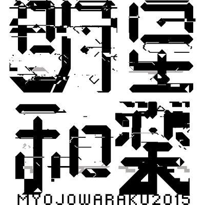 テクノロジーとクリエイティブの祭典「明星和楽2015」が、11月15日(日)に福岡市中央区の各所にて開催される。5回目の開催となる今回は「シリアスプレイ」をテーマに、創意工夫を凝らした「遊び(創造、想像)」に夢中な大人たちが世界中から集結。[[kz(livet...