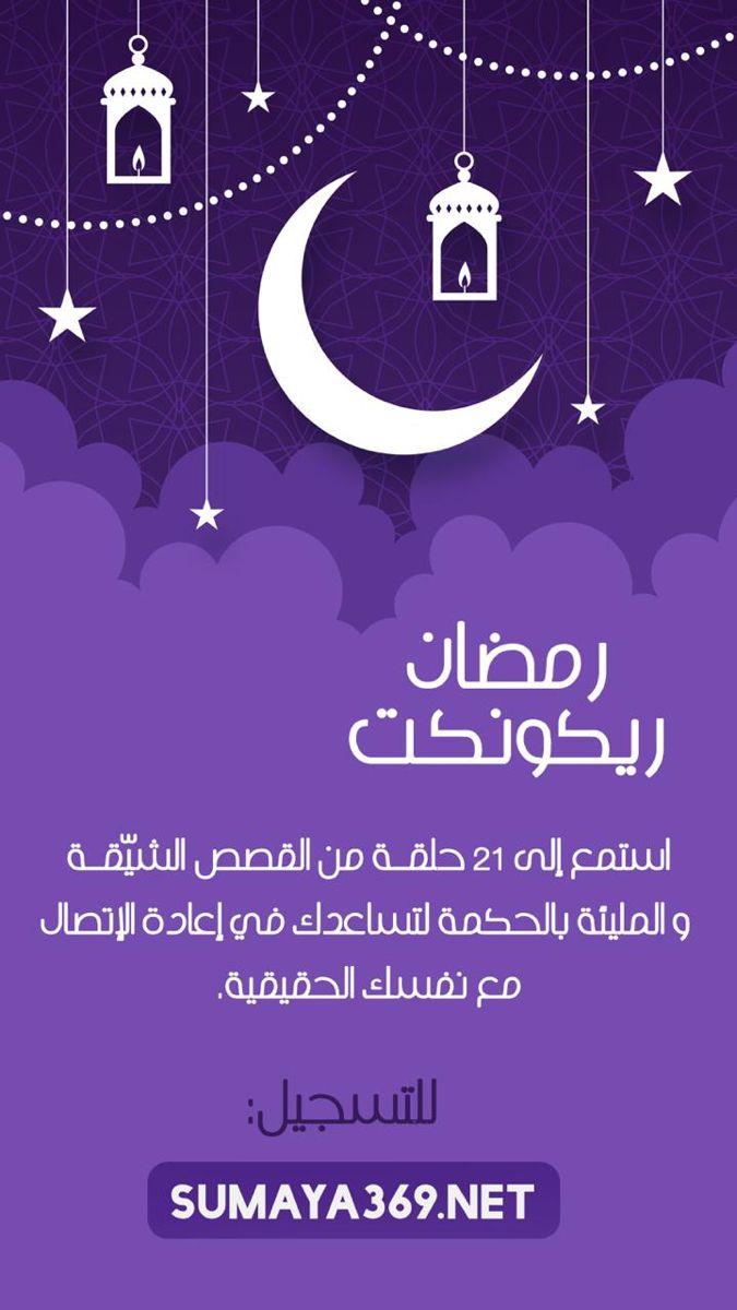 Pin By Dr Sumaya Al Nasser On دورات د سمية الناصر Movie Posters Poster Movies