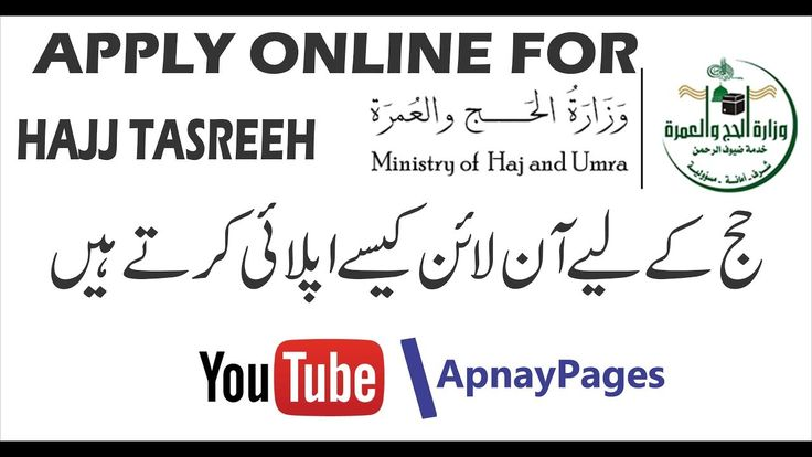 How to Apply Online for Hajj Tasreeh in Saudi Arabia for 2017 Urdu and H...