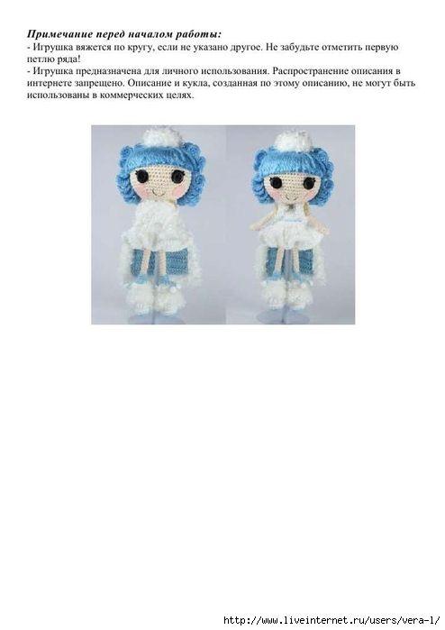 Куклы Лалапупси-2