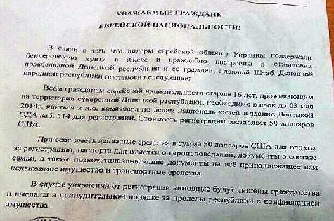 "Jews Ordered to 'Register' in Donetsk, Ukraine - 4.17.14  On the first day of Passover this week, three armed men in the eastern Ukrainian province of Donetsk distributed flyers warning Jews to ""register"" themselves and their assets with the new pro-Russian government, according to the novosti.dn.uawebsite."