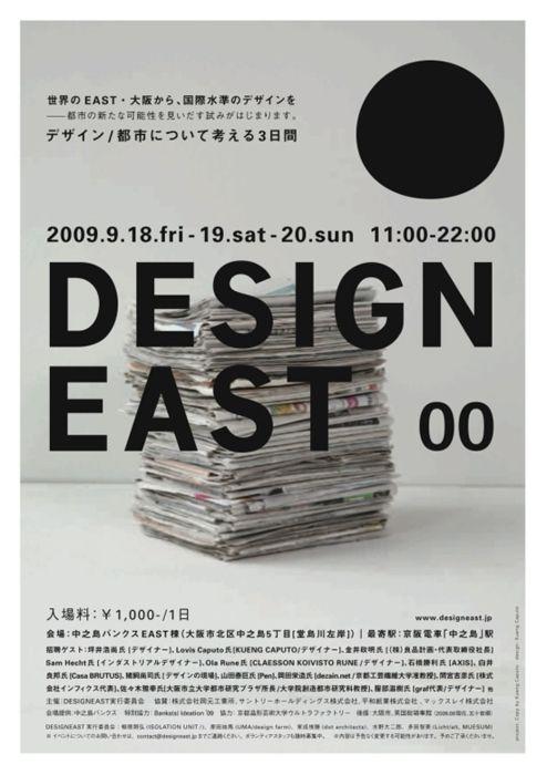 Japanese Poster: Design East. Newspapers. 2009 - Gurafiku: Japanese Graphic Design