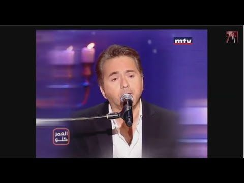 Marwan Khoury - Inta W Maii - مروان خوري - انت ومعي